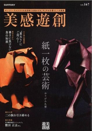 In Suntory magazine